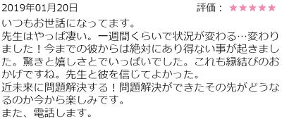 鹿島成浩先生の口コミ1