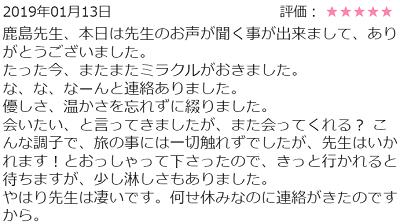 鹿島成浩先生の口コミ2