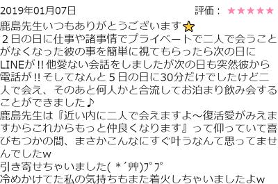 鹿島成浩先生の口コミ3