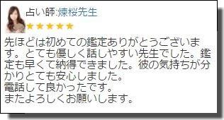 煉桜先生の口コミ(とても優しく話しやすい先生でした)
