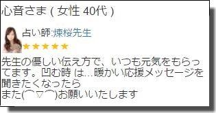 煉桜先生の口コミ(とても優しい先生で、いつも元気をもらっています)