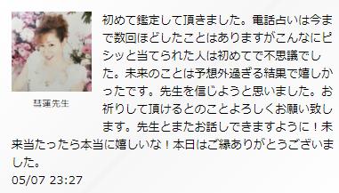 彗蓮(すいれん)先生口コミ