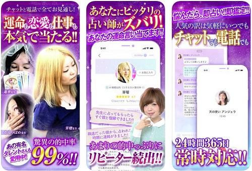 ステラ占いアプリのインストール画面