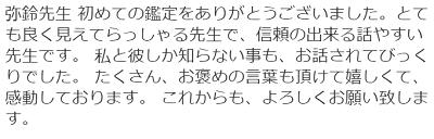 弥鈴先生の口コミ1