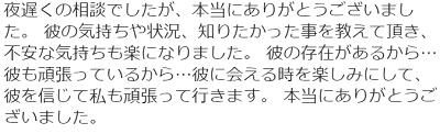 弥鈴先生の口コミ2