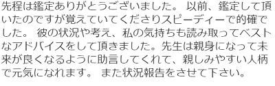 弥鈴先生の口コミ3