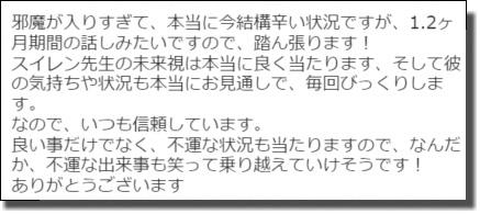 粋蓮先生の口コミ(彼の気持ちや状況も本当にお見通しで)