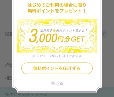3000円無料ポイント