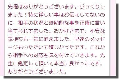 周華先生の口コミ(特に詳しいことはお伝えしていないのに、相手の状況と時期的なことを正確にいい当てられました。)