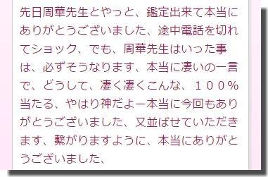 周華先生の口コミ(本当に凄いの一言で、どうして、凄く凄くこんな、100%当たる)