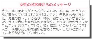 玉子先生の口コミ(先生のおっしゃる通り、昨夜、彼から連絡が来ました。)