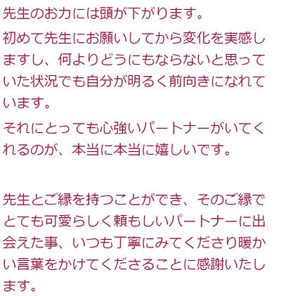 愛琉先生の口コミ1