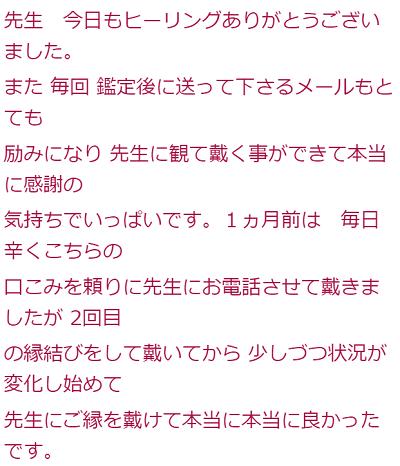 愛琉先生の口コミ2