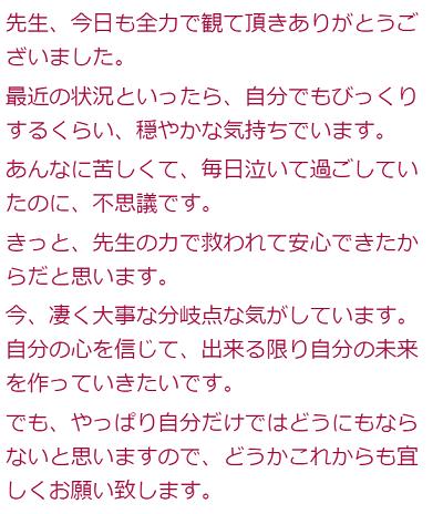 愛琉先生の口コミ3