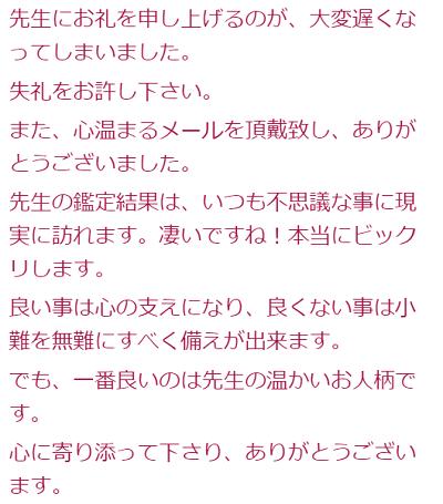 蓮虹先生の口コミ1