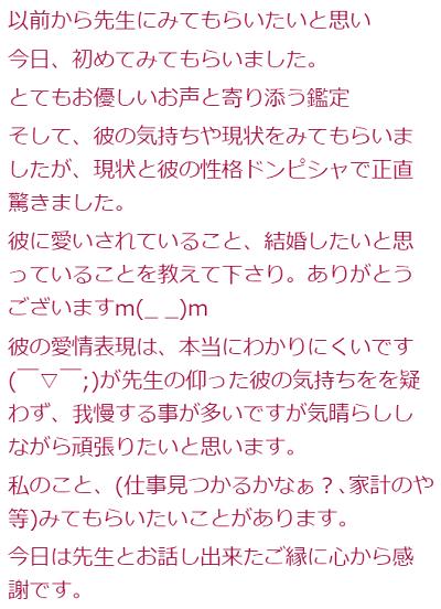 蓮虹先生の口コミ2
