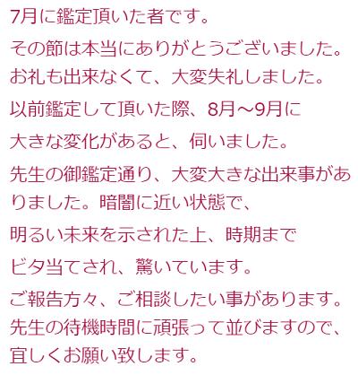 蓮虹先生の口コミ3