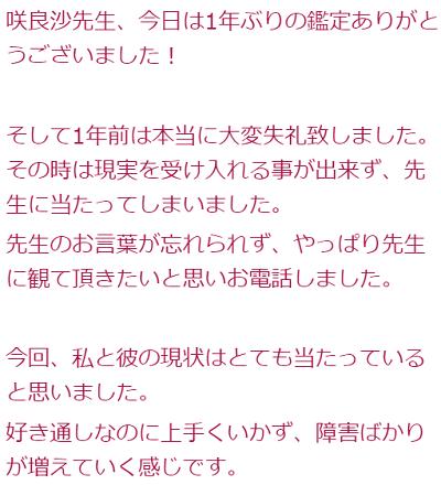 咲良沙先生の口コミ1