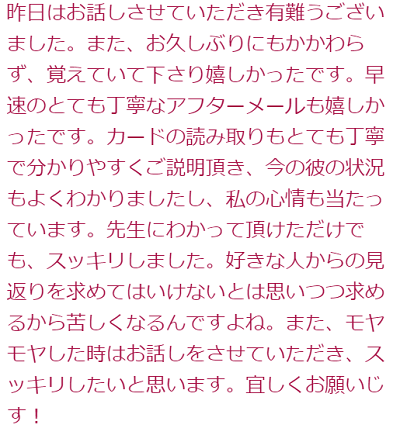 咲良沙先生の口コミ2