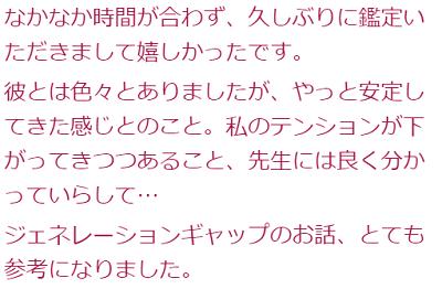 咲良沙先生の口コミ3