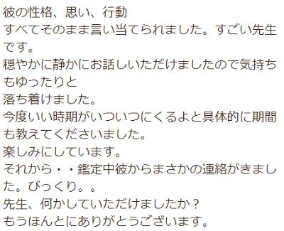 緋鞠先生の口コミ3