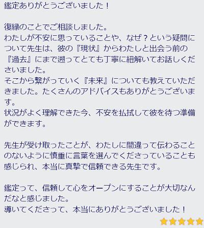 夏想樹先生の口コミ1