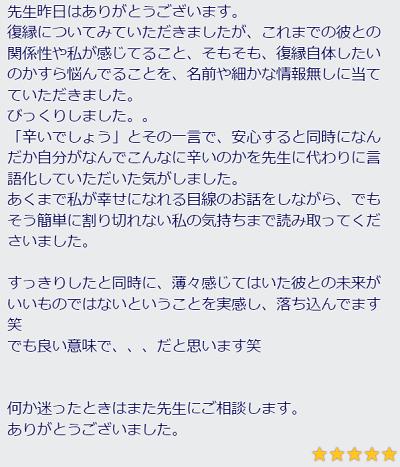 夏想樹先生の口コミ3