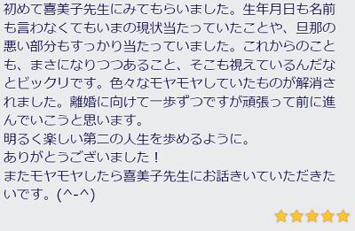 喜美子先生の口コミ1