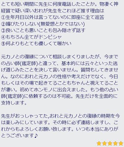 喜美子先生の口コミ3