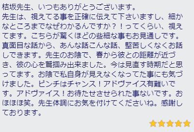 桔坂理聖先生の口コミ1