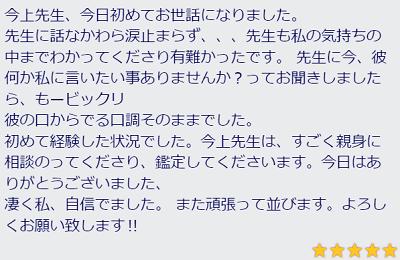 今上妃和子先生の口コミ1