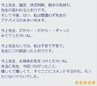 今上妃和子先生の口コミ3