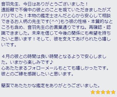 円音羽先生の口コミ1