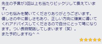 円音羽先生の口コミ2
