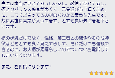 円音羽先生の口コミ3