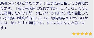 神領鞠亜先生の口コミ1