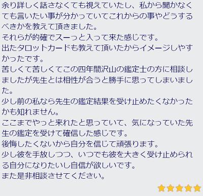 神領鞠亜先生の口コミ2