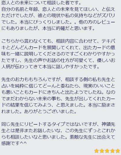 神領鞠亜先生の口コミ3