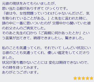 蔭名光子先生の口コミ1