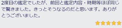 蔭名光子先生の口コミ2