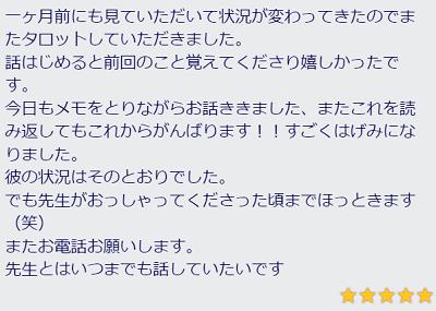 蔭名光子先生の口コミ3