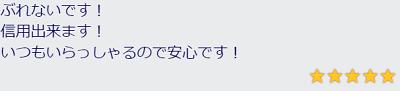 桜井撫子先生の口コミ1