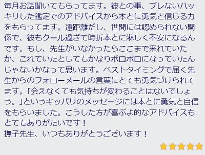 桜井撫子先生の口コミ2