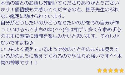 桜井撫子先生の口コミ3