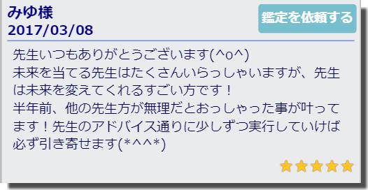 ラピス寛子先生の口コミ(未来を変えてくれるすごい方です!)