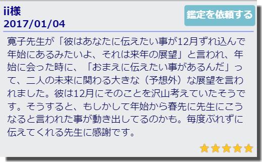 ラピス寛子先生の口コミ(毎度ぶれずに伝えてくれる)
