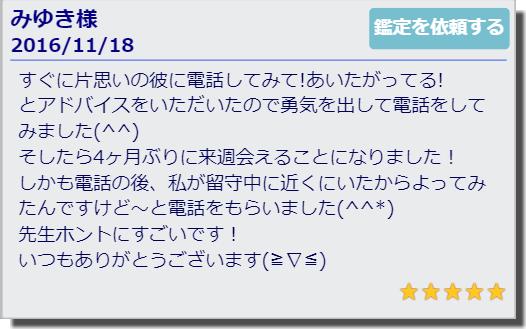 ラピス寛子先生の口コミ(すぐに彼にLINEしてみて、会いたがっている)