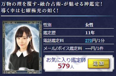 櫻井撫子先生のページ