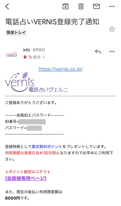 電話占いヴェルニ登録完了通知メール