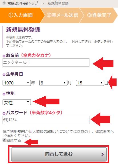 電話占いフィール登録画面